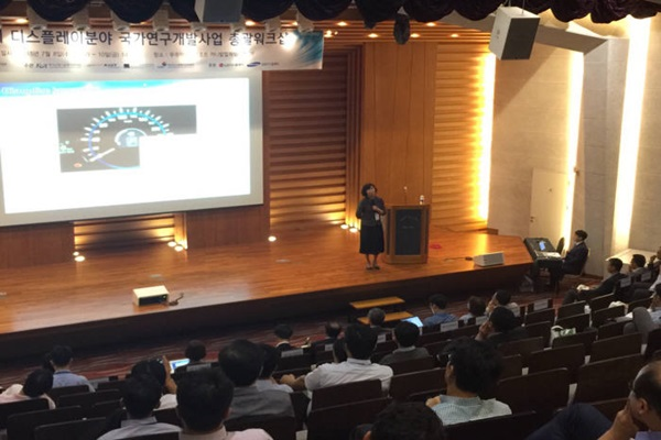 Samsung Display's Base Technology Department is holding a keynote lecture